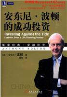 (特价书)安东尼・波顿的成功投资(china-pub全国首发)