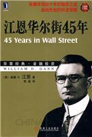 江恩华尔街45年(珍藏版)(china-pub全国首发)