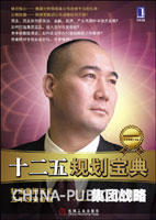"""(特价书)""""十二五""""规划宝典之集团战略(china-pub全国首发)"""