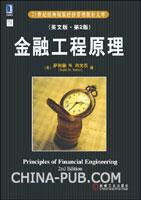 (特价书)金融工程原理(英文版.原书第2版)