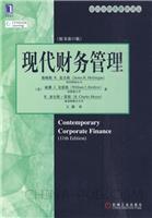 (特价书)现代财务管理(原书第11版)