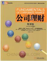 公司理财(精要版)(英文版.原书第9版)(china-pub全国首发)