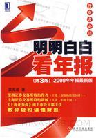 (特价书)明明白白看年报投资者必读(第3版)(china-pub全国首发)