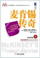 麦肯锡传奇(珍藏版)(china-pub全国首发)