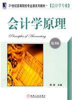 会计学原理(第3版)[按需印刷]
