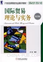 (特价书)国际贸易理论与实务(第2版)