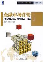 金融市场营销