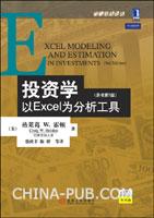(特价书)投资学:以EXCEL为分析工具(原书第3版)