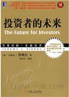 (特价书)投资者的未来(珍藏版)