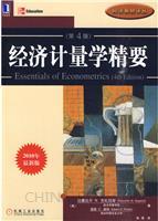 (特价书)经济计量学精要(原书第4版)