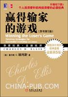 (特价书)赢得输家的游戏(原书第5版)
