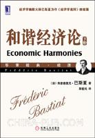 (特价书)和谐经济论(下册)
