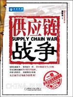 供应链战争
