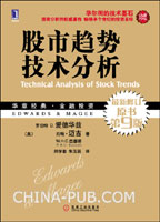股市趋势技术分析(原书第9版.珍藏版)