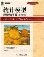 统计模型:理论和实践(原书第2版)