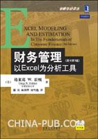 (特价书)财务管理:以Excel为分析工具(第3版)