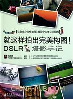 (特价书)就这样拍出完美构图!:DSLR摄影手记