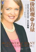 价值观的力量:全球电子商务教母梅格.惠特曼自传[图书]