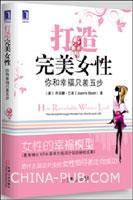 (特价书)打造完美女性:你和幸福只差五步