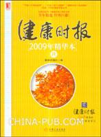 (特价书)健康时报2009年精华本.秋