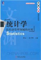 统计学:在经济管理领域的应用