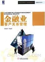 (特价书)金融业客户关系管理
