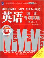 (特价书)2011年MBA、MPA、MPAcc联考.英语词汇专项突破