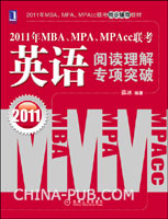 (特价书)2011年MBA、MPA、MPAcc联考.英语阅读理解专项突破