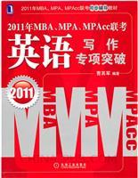 (特价书)2011年MBA、MPA、MPAcc联考.英语写作专项突破