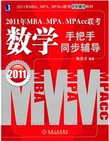 (特价书)2011年MBA、MPA、MPAcc联考.数学手把手同步辅导