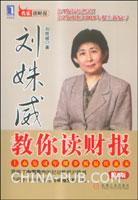 刘姝威教你读财报(第2版)[按需印刷]