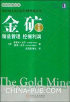 (特价书)金矿(白金版):精益管理 挖掘利润