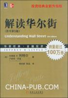 (特价书)解读华尔街(原书第5版)