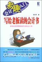 写给老板读的会计书[按需印刷]