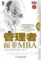 (特价书)管理者而非MBA(珍藏版)