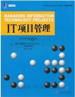 (特价书)IT项目管理(英文版.原书第6版)
