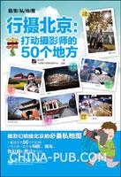 (特价书)行摄北京:打动摄影师的50个地方