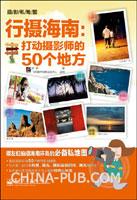 (特价书)行摄海南:打动摄影师的50个地方