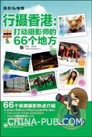 (特价书)行摄香港:打动摄影师的66个地方