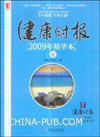 (特价书)健康时报2009年精华本.夏