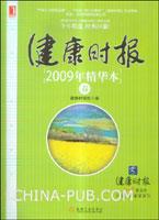 (特价书)健康时报2009年精华本.春