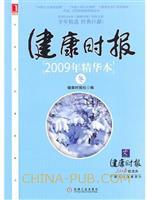 (特价书)健康时报2009年精华本.冬