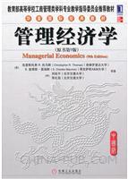管理经济学(原书第9版)