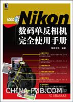(特价书)Nikon数码单反相机完全使用手册