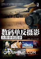 (www.wusong999.com)数码单反摄影从新手到高手