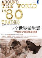 (特价书)与全世界做生意:一个经济学家的环球冒险