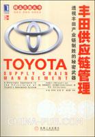 丰田供应链管理:透视丰田产业链制胜的秘密武器[图书]