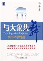 与大象共舞:向IBM学转型[按需印刷]