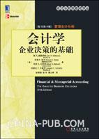 会计学:企业决策的基础(原书第14版.管理会计分册)