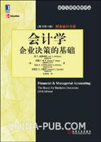 (特价书)会计学;企业决策的基础(原书第14版.财务会计分册)